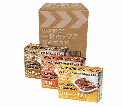 レスキューフーズ 1食ボックス 3種詰め合せ・賞味期限2020年12月