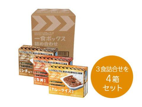 賞味期限2020年12月・レスキューフーズ 1食ボックス 3種詰め合せを4箱