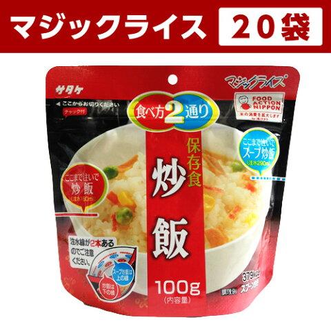 アルファ米 非常食 マジックライス サタケ (牛飯、炒飯)20袋(1袋あたり300円)保存期間5年!備蓄品・レジャー・登山に【送料無料】