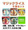 アルファ米 非常食 マジックライス サタケ 5袋セット(ドライカレー、五目御飯、エビピラフ、わかめご...