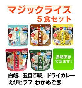 アルファ米 非常食 マジックライス サタケ 5袋セット(ドライカレー、五目御飯、エビピラフ、わかめご飯、白米)保存期間5年!備蓄品・レジャー・登山に