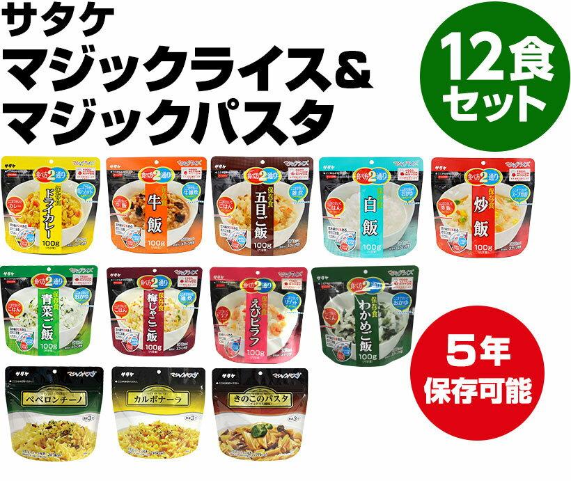 アルファ米 非常食 サタケマジックライス9種とマジックパスタ3個の4日分12種セット