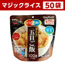 アルファ米 非常食 マジックライス サタケ 五目ご飯 50袋保存期間5年!備蓄品・レジャー・登山に