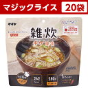 アルファ米 非常食 マジックライス サタケ 雑炊 (チゲ風味) 20袋セット 保存期間5年!【保存食...