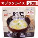 アルファ米 非常食 マジックライス サタケ 雑炊 (シーフード風味) 20袋セット 保存期間5年!【...
