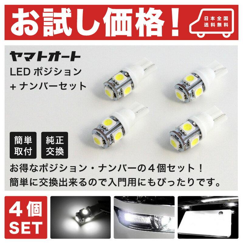 【お試し価格】RN1-4 ストリーム [H12.9〜H18.6]LED ポジション ナンバー 4点セットT10 ウェッジ球 3chip SMD LED スモール ランプ 車幅灯 ライセンス ホンダ 入門 エントリーモデル