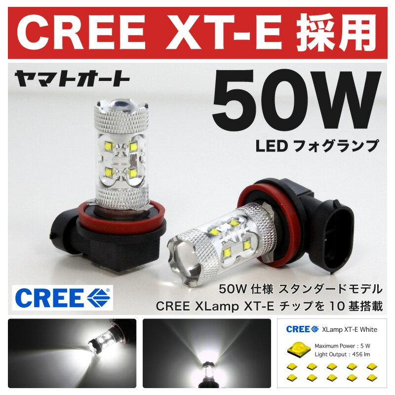 【CREE 50W】GH系 アテンザスポーツワゴン [H20.1〜H24.11]50W LED フォグ ランプ H112個セット 【CREE XT-E 採用】バルブ デイライト マツダ 定番 スタンダードモデル 【10P19Dec15】
