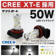【CREE 50W】ZWR80系 ヴォクシーハイブリッド [H26.1〜]50W LED フォグ ランプ H162個セット 【CREE XT-E 採用】バルブ デイライト トヨタ 定番 スタンダードモデル 【10P19Dec15】