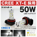 【CREE 50W】NSP/NCP140型 ポルテ [H24.7〜]50W LED フォグ ランプ H162個セット 【CREE XT-E 採用】バルブ デイライト トヨタ 定番 スタンダードモデル 【10P19Dec15】