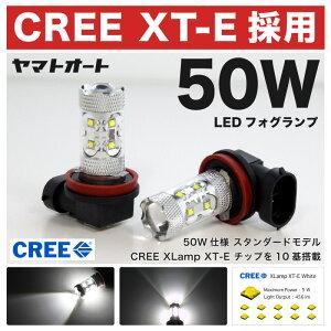 【CREE 50W】RM1/4 CR-V [H23.12〜]50W LED フォグ ランプ H112個セット 【CREE XT-E 採用】バルブ デイライト ホンダ 定番 スタンダードモデル 【10P19Dec15】