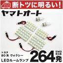 【断トツ264発!!】ZWR80系 ヴォクシーハイブリッド LED ルームランプ 6点セット[H26.1〜]トヨタ 基板タイプ 圧倒的な発光数 3chip SMD LED 仕様 室内灯 カー用品 カスタム 改造 DIY