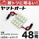 【断トツ48発!!】U71/72 クリッパー LED ルームランプ 2点セット[H15.9?]ニッサ