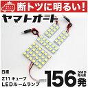 【断トツ156発 】Z11 キューブ LED ルームランプ 4点セット H14.10〜H20.10 ニッサン 基板タイプ 圧倒的な発光数 3chip SMD LED 仕様 室内灯 カー用品 カスタム 改造 DIY