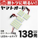 【断トツ138発!!】C11 ティーダ 後期 LED ルームランプ 4点セット[H20.1〜H24.8]ニッサン 基板タイプ 圧倒的な発光数 3chip SMD LED 仕様 室内灯 カー用品 カスタム 改造 DIY