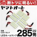【断トツ285発!!】C25 セレナライダー LED ルームランプ 7点セット[H17.5〜H22.11]ニッサン 基板タイプ 圧倒的な発光数 3chip SMD LED 仕様 室内灯 カー用品 カスタム 改造 DIY