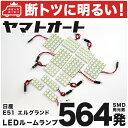 【断トツ564発!!】E51 エルグランドハイウェイスター LED ルームランプ 11点[H14.5〜H22.7]ニッサン 基板タイプ 圧倒的な発光数 3chip SMD LED 仕様 室内灯 カー用品 カスタム 改造 DIY 【10P19Dec15】