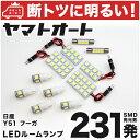 【断トツ231発!!】HY51 フーガハイブリッド LED ルームランプ 11点[H22.11〜]ニッサン 基板タイプ 圧倒的な発光数 3chip SMD LED 仕様 室内灯 カー用品 カスタム 改造 DIY