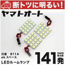 【断トツ141発!!】B11A ekスペースカスタム LED ルームランプ 3点セット[H26.2〜]ミツビシ 基板タイプ 圧倒的な発光数 3chip SMD LED 仕様 室内灯 カー用品 カスタム 改造 DIY