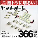 【断トツ366発 】USF40 レクサス LS460 LED ルームランプ 19点セット H18.9〜 レクサス 基板タイプ 圧倒的な発光数 3chip SMD LED 仕様 室内灯 カー用品 カスタム 改造 DIY