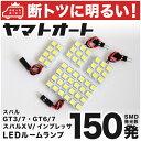 【断トツ150発!!】GT3/7 新型 スバルXV LED ルームランプ 4点セット[H29.5〜]スバル 基板タイプ 圧倒的な発光数 3chip SMD LED 仕様 室内灯 カー用品 カスタム 改造 DIY