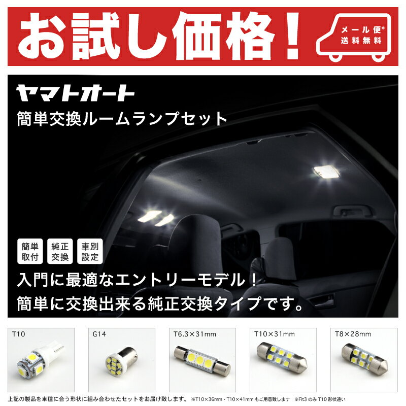 【お試し価格】BP系 レガシィツーリングワゴン(レガシー) [H15.6〜H21.5]簡単交換 LED ルームランプ 4点セット室内灯 SMD LED スバル 入門 エントリーモデル