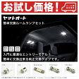 【お試し価格】BN9 レガシィ B4 [H26.10〜]簡単交換 LED ルームランプ 8点セット室内灯 SMD LED スバル 入門 エントリーモデル