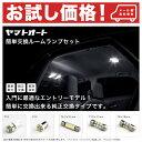 【お試し価格】ZRR70系 ヴォクシー(ドームランプ車) [H19.6〜H26.1]簡単交換 LED ルームランプ 9点セット室内灯 SMD LED トヨタ 入門 エントリーモデル