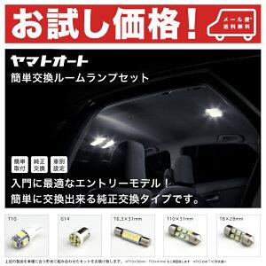【お試し価格】RM1/4 CR-V 後期(CRV) [H24.10〜]簡単交換 LED ルームランプ 4点セット室内灯 SMD LED ホンダ 入門 エントリーモデル