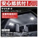 【安心の抵抗付】VL/VM X1 (E84) サンルーフ BMW [H22.4〜]抵抗付き LEDルームランプ13点セット室内灯 SMD LED BMW 全箇所抵抗付きモデル 室内灯 SMD 採用 警告灯 キャンセラー内蔵 輸入車 外車 欧州車 車種別セット