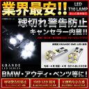 【抵抗付】 R55 ミニクラブマン MINI LED ポジション スモールランプ 警告灯キャンセラー付 T10ウェッジ球 2個セット 外車・輸入車・欧..