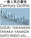 鲜花, 园艺, DIY - Century Gothic ステンレス切り文字4mm厚 立体的な切り文字 戸建住宅の表札