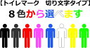 トイレマーク切り文字タイプ 【おしゃれなトイレマーク】【人気のトイレマーク】