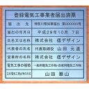 登録電気工事業者届出済票【ステンレスヘアーライン平板】安価でおしゃれな許可票看板取付方法は、ビス留め又は両面テープ付き