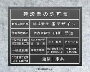 建設業の許可票 看板【アクリル艶消し黒色3mm厚】法定