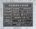 宅地建物取引業者票【アクリル艶消し黒色3mm厚】安価でおしゃれな許可票看板短納期で発送