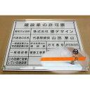建設業の許可票【アクリルW式 オレンジエッジ】2層式のおしゃれな許可票看板400mmx350mm