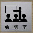 【室名プレート ステンレス】【会議室】イラストと文字を組合せたお洒落な室名プレート15cm人気の室名プレート(室名札)