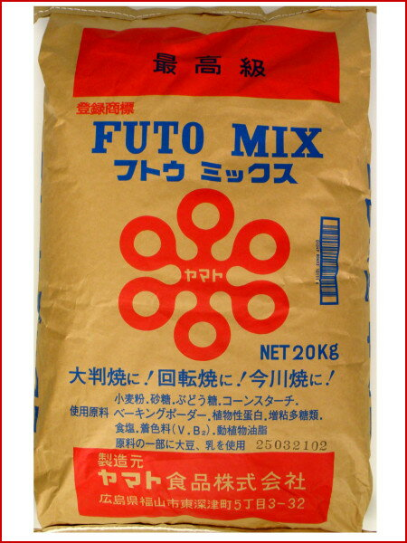 フトウミックス  20kg...:yamato-foods:10000007