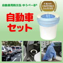 ゆうぺーる 自動車用防災缶 仮設トイレ 簡易トイレ 非常用ト...