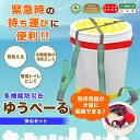 簡易トイレ 非常用トイレ ペール缶 ゆうぺーる 安心セット リュックサック ベルト 避難時に非常用品...