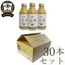 甘酒(あまざけ) 生(なま)玄米甘酒 オリジナル一日一糀(いちにちいちこうじ)140ml 30本セッ
