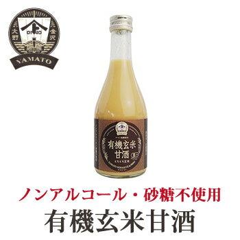 ヤマト醤油味噌 有機玄米甘酒 300ml
