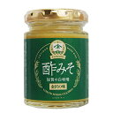 酢みそ(酢味噌/すみそ) 無添加 加賀の白味噌で作る YAMATO 酢みそ 120g 瓶