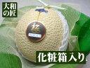 静岡県産 特選クラウンメロン[1個入り桐化粧箱]【売れ筋】【メロン】【マスクメロン】