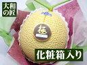静岡県が誇る全てにおいて最高級品質のメロン
