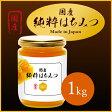 【国産】(百花蜜)国産純粋はちみつ1kg [送料無料](はちみつ)(蜂蜜)ハチミツ 1000g はちみつ 国産 送料無料 非加熱