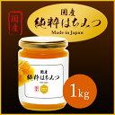 ★ポイント10倍★【国産】(百花蜜)国産純粋はちみつ 1kg [送料無料] はちみつ 蜂蜜