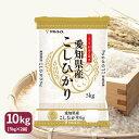 【H29年産】【送料無料】【白米】 愛知県産こしひかり10k...
