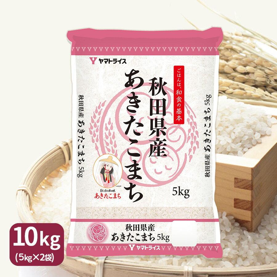 【新米】【H30年産】秋田県産あきたこまち10kg(5kg×2)