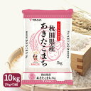 【H30年産】秋田県産あきたこまち10kg(5kg×2)